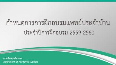 กำหนดการการฝึกอบรมแพทย์ประจำบ้าน ประจำปีการฝึกอบรม 2559-2560