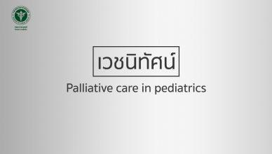 Palliative care in pediatrics